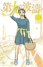表紙: 第九の波濤(10) (少年サンデーコミックス) | 高谷智裕