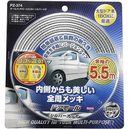 槌屋ヤック モール オールメッキモール 5.5m シルバーメタ PZ-374
