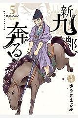 新九郎、奔る!(5) (ビッグコミックス) Kindle版