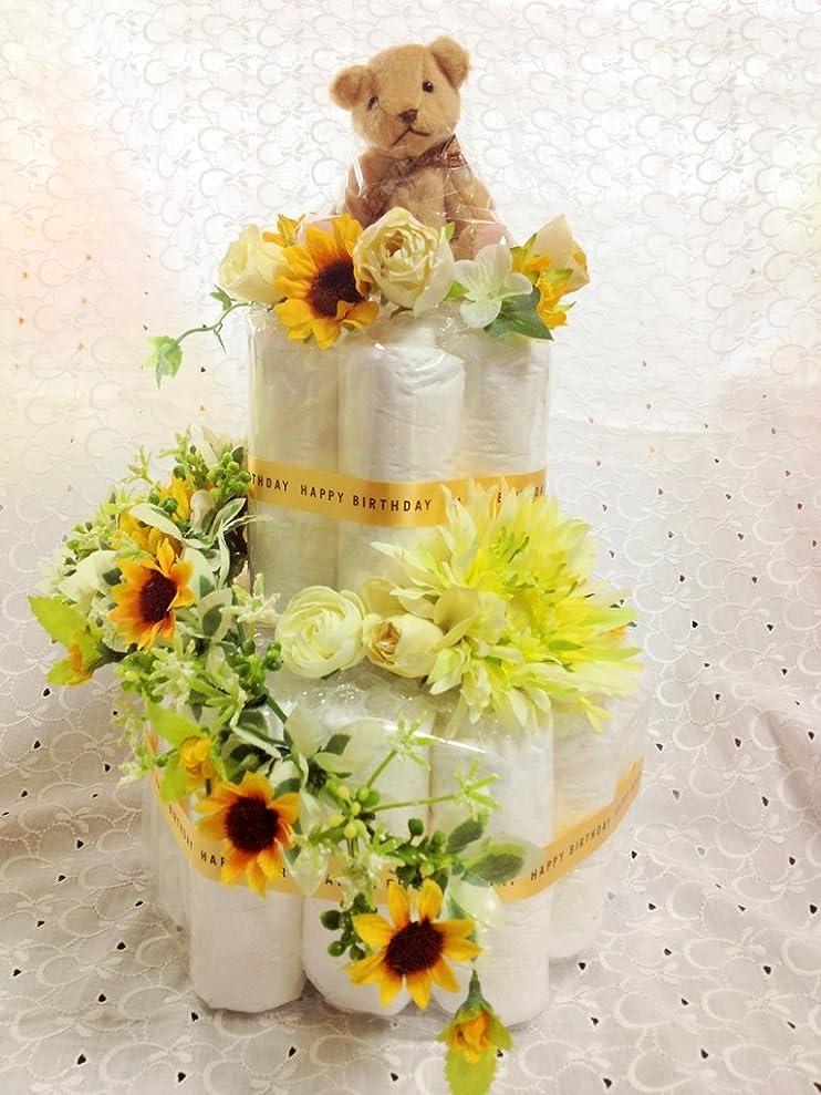 窒素楽しい正しいおむつケーキ 2段 出産祝い 男女兼用 人気商品 結婚祝  Sunflower