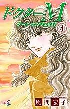 表紙: ドクターM ダーク・エンジェルIV 4 (Akita Comics Elegance) | 風間宏子