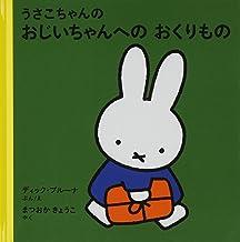 Een Cadeau Voor Opa Pluis (Japanese Edition)