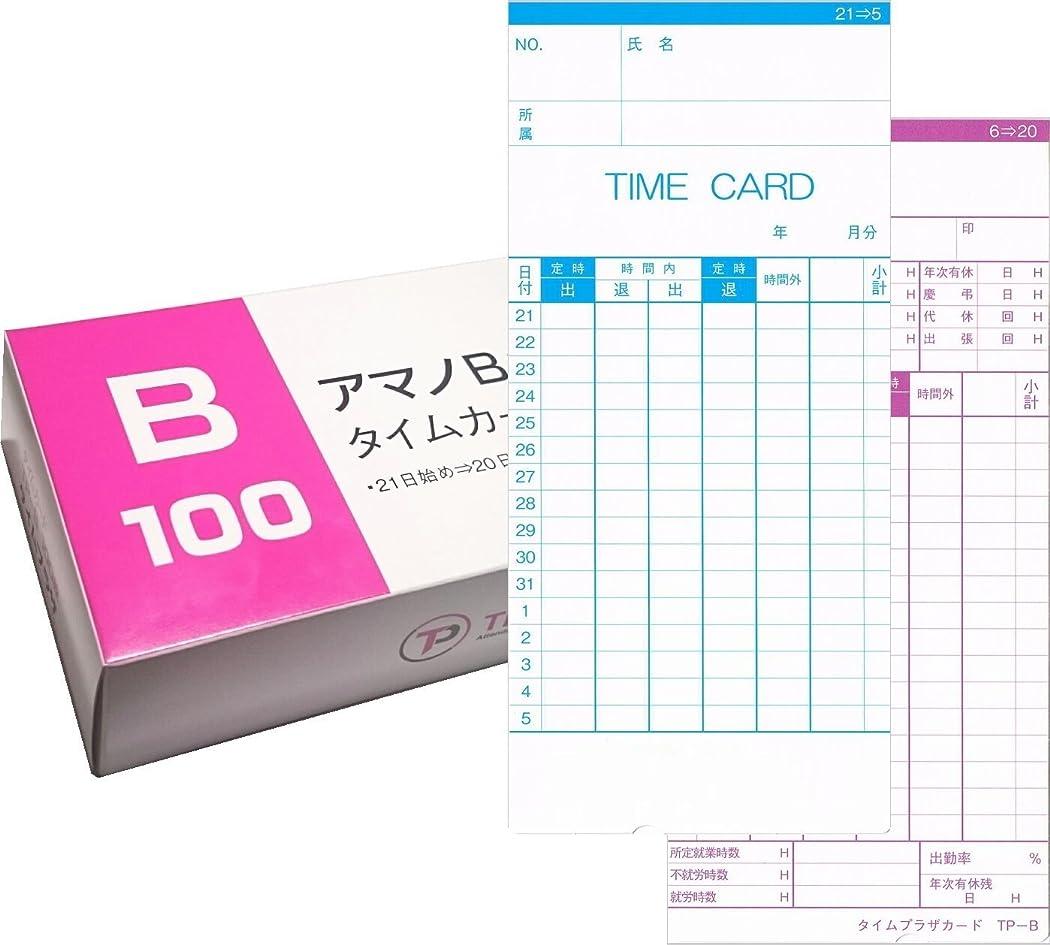 十代の若者たち同級生影アマノタイムカード Bカード 互換 TP-Bカード(5?20日締) 100枚