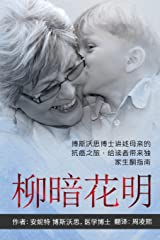 ANYWAY YOU CAN [Chinese] 柳暗花明: Dr Bosworth Shares Her Mom's Cancer Journey. A BEGINNER'S GUIDE to KETONES for LIFE ... ... (Chinese Edition) Paperback