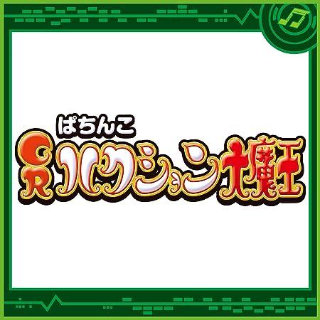 ぱちんこCRハクション大魔王オリジナルサウンドトラック