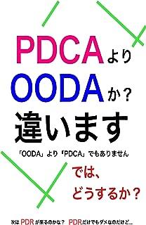 PDCAよりOODAか?違います
