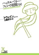 表紙: ハックルベリー・フィンの冒険(上) (光文社古典新訳文庫) | トウェイン