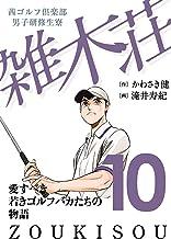 表紙: 茜ゴルフ倶楽部・男子研修生寮 雑木荘 10 | かわさき健