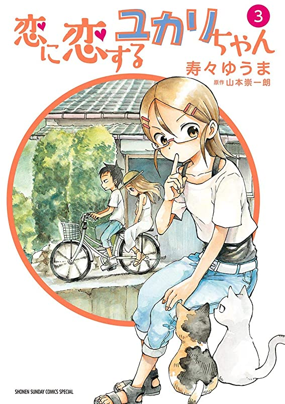 金額スカープ匿名恋に恋するユカリちゃん(3) (ゲッサン少年サンデーコミックス)