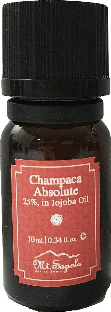 アッティカス損失ディレイMT0331 エッセンシャルオイル 精油/チャンパカ アブソリュート【Mt.Sapola(マウントサポラ)】