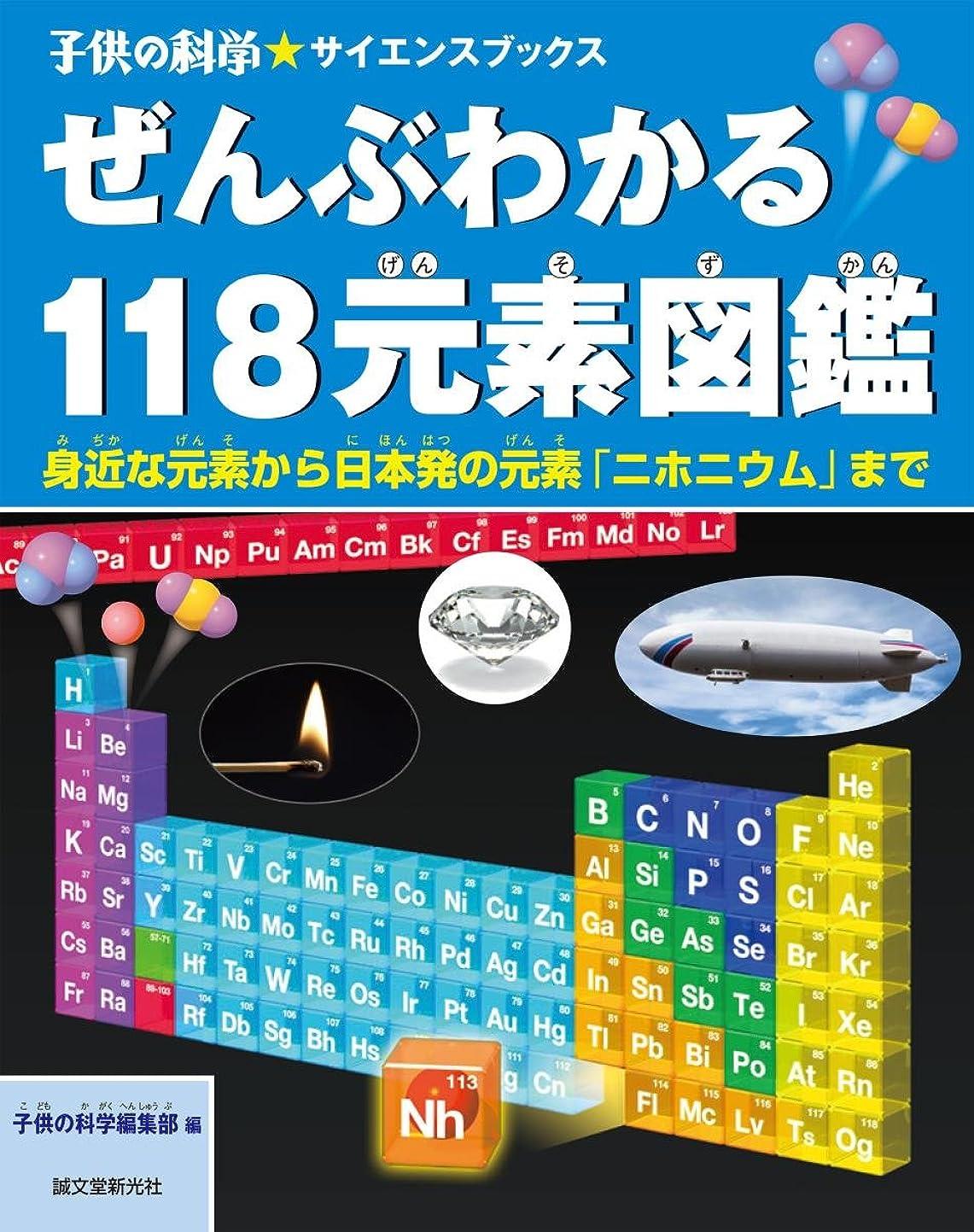 共同選択スイス人少年ぜんぶわかる118元素図鑑: 身近な元素から日本発の元素「ニホニウム」まで (子供の科学★サイエンスブックス)