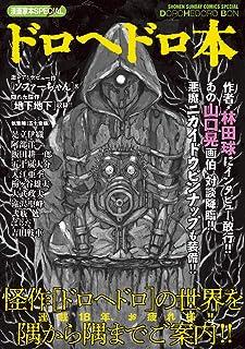 漫画家本SPECIAL ドロヘドロ本 (少年サンデーコミックススペシャル)