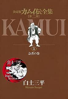カムイ伝全集 第二部(3) (ビッグコミックススペシャル)