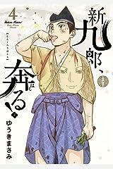 新九郎、奔る!(4) (ビッグコミックス) Kindle版