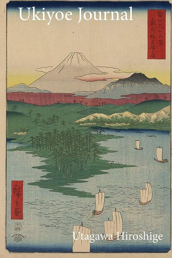 施設オーブン背が高いUtagawa Hiroshige Ukiyoe JOURNAL: Yokohama, Sailboats on river with a view of Mount Fuji : Timeless Ukiyoe Notebook / Writing Journal - Japanese Woodblock Print, Classic Edo Era Ukiyoe Art, Ja