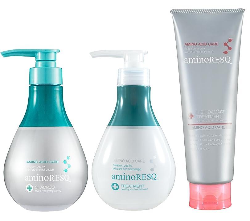 回る欺広告aminoRESQ アミノレスキュー シャンプー&トリートメント&ヘアパック3点セット