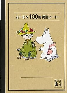 ムーミン100冊読書ノート (講談社文庫)