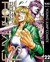 テラフォーマーズ 22 (ヤングジャンプコミックスDIGITAL)