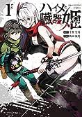 ハイメと臓器姫 (1) (裏少年サンデーコミックス)