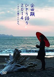 TEAM NACS SOLO PROJECT 安田顕 ひとり語り2014〜ギターの調べとともに。 [DVD]...