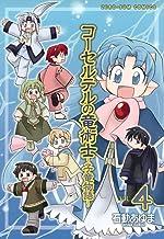 表紙: コーセルテルの竜術士~子竜物語~: 4 (ZERO-SUMコミックス) | 石動 あゆま