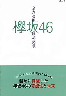 欅坂46 ~全力全開限界突破~ (MSムック)