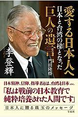 愛する日本人へ 日本と台湾の梯となった巨人の遺言 単行本