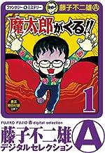表紙: 魔太郎がくる!!(1) (藤子不二雄(A)デジタルセレクション) | 藤子不二雄(A)