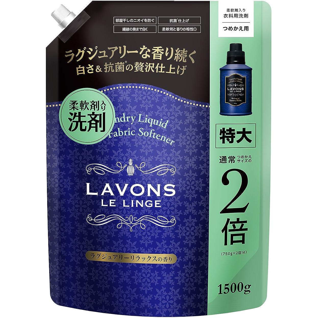 人気禁じる威するラボン 柔軟剤入り 洗濯洗剤 特大 ラグジュアリーリラックス 詰め替え 1500g