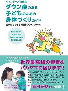 ウィンダーズ先生のダウン症のある子どものための身体づくりガイド おうちでできる練習BOOK 原著第2版
