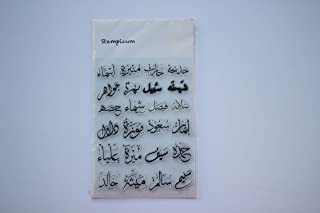arabic names 2 clear stamps, crafts and paper craft