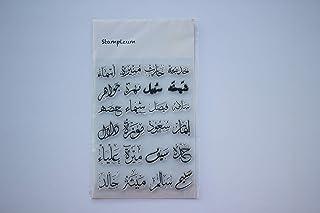 أسماء عربية 2 أختام واضحة، الحرف اليدوية والورق