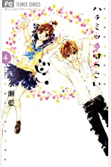ハチミツにはつこい(4) (フラワーコミックス) Kindle版