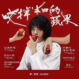 Ni Ting Na Xiang Ji Le Ai Qing