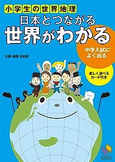 日本とつながる 世界がわかる: 中学入試によく出る小学生の世界地理 (日能研ブックス)