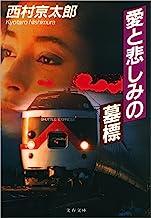 表紙: 愛と悲しみの墓標 文春文庫   西村 京太郎