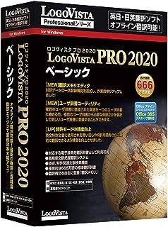 LogoVista PRO 2020 ベーシック