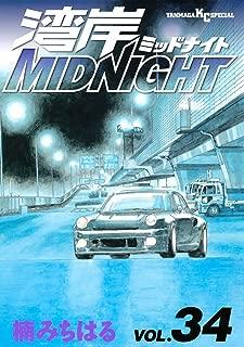 湾岸MIDNIGHT(34) (ヤングマガジンコミックス)
