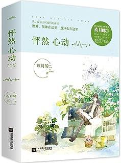 FENGFREE - Chinese popular love novel- IFlipped Pe peng ran xin dong written by Jiu yue xi, youth literature textbook in c...