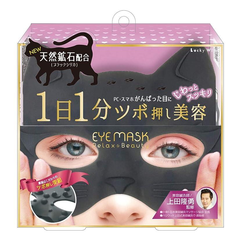 ケージ略すインペリアルツボ押し美容 目まわりすっきりアイマスク(ブラックシリカ) SMK1000