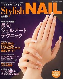Stylish NAIL (スタイリッシュネイル) Vol.44 2013年 11月号 [雑誌]