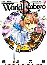 表紙: ワールドエンブリオ(7) (ヤングキングコミックス) | 森山大輔