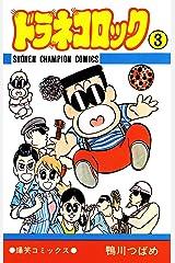 ドラネコロック 3 (少年チャンピオン・コミックス) Kindle版