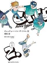 表紙: キャッチャー・イン・ザ・ライム(2) (ビッグコミックス) | 背川昇