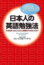 表紙: 在日39年、7000人の日本人を教えてわかったこと 日本人の英語勉強法 なぜ日本人はこんなにも英語ができないのか? (中経出版) | ジェームス・M・バーダマン