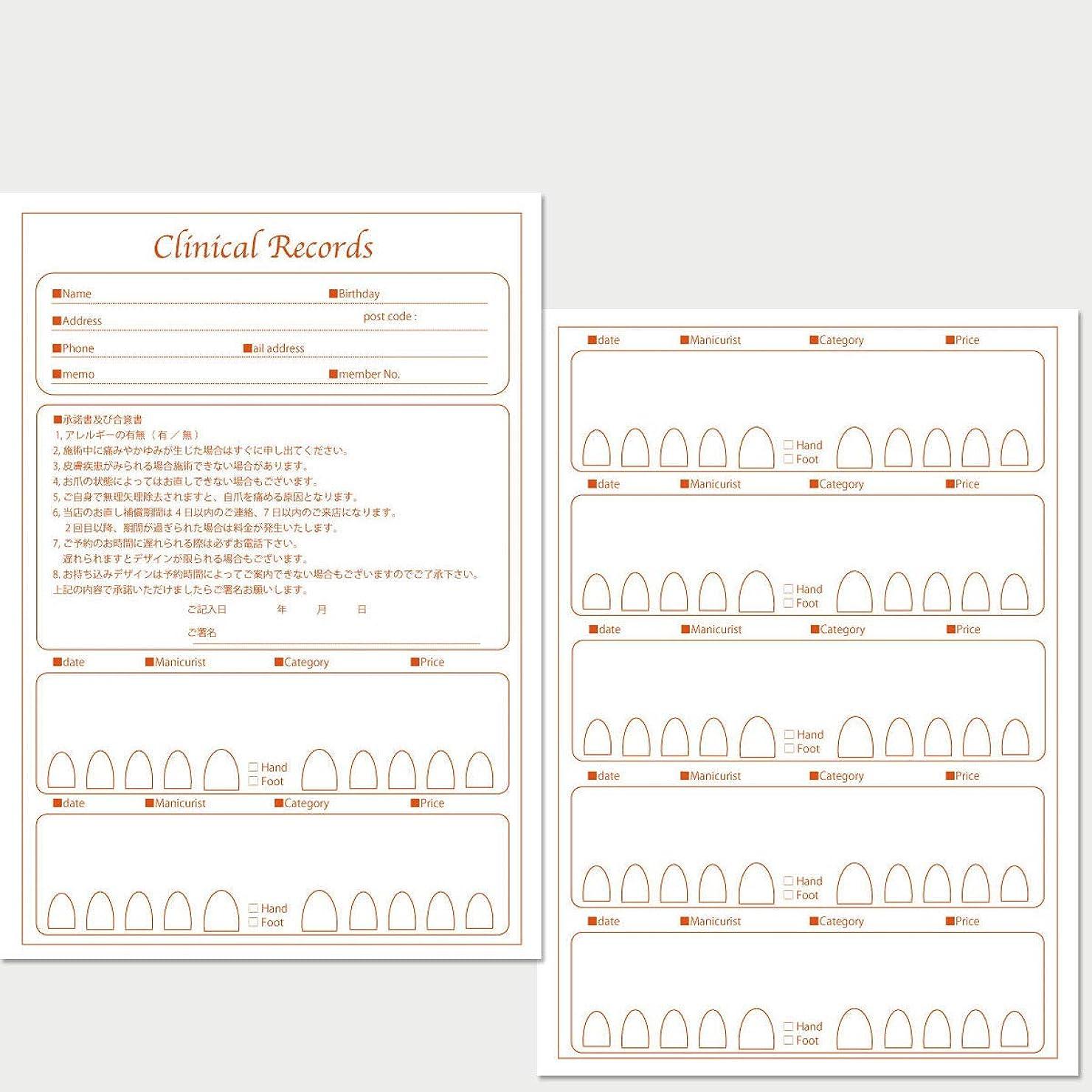期限切れ意気込み支援サロン名が指定可能なオリジナルネイルサロンカルテ/PDFファイルをDVDにて納品 (オレンジ)