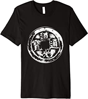I Ching Coin Chinese Good Luck Charm Money Amulet Feng Shui Premium T-Shirt