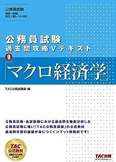 公務員試験 過去問攻略Vテキスト (9) マクロ経済学