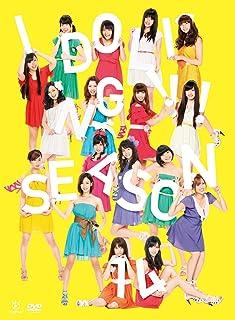 アイドリング!!! Season 14 [DVD]