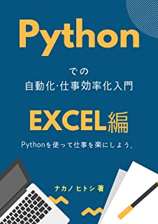 Pythonでの自動化・仕事効率化入門 - Excel編 - Pythonを使って仕事を楽にしよう